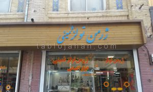 نمونه کار تابلو سازی میدان توپخانه