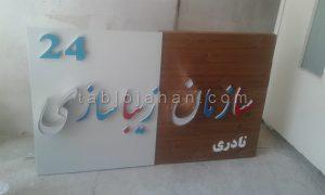 پروژه تابلوسازی سازمان زیباسازی شهر تهران