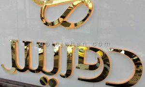 قیمت طراحی تابلو مغازه